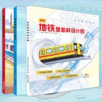 地铁是怎样建成、运营和设计的(套装共3册)