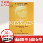梅西安钢琴前奏曲集 奥利弗・梅西安(Olivier Messiaen) 著;杨�E�E 译