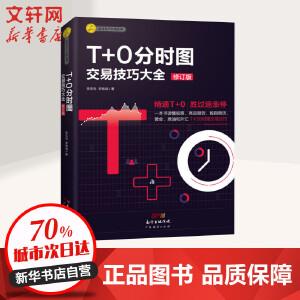 T+0分时图交易技巧大全 修订版 广东经济出版社