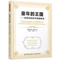 童年的王国 (奥)鲁道夫・斯坦纳(Rudolf Steiner) 著;霍力岩,李冰伊 译 育儿其他文教 新华书店正版图