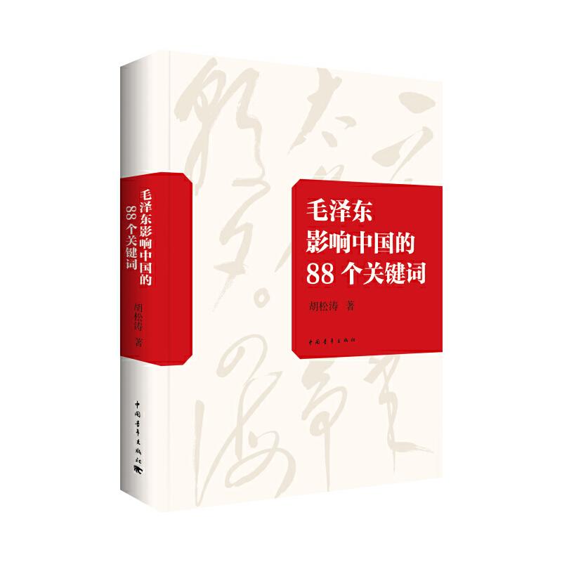 """毛泽东影响中国的88个关键词 画出了一幅别开生面的""""语言地图"""",引导读者去打开*思维和思想的""""百宝箱"""",进而勾起人们对现当代中国话风文风的万般思绪。"""