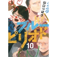 现货 ブル�`ピリオド 10 蓝色时期 10 进口日文原版 日本漫画 【上海外文书店】