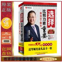 正版包发票 选择比努力更重要:责任重于能力 5DVD 杨宗华 视频光盘影碟片正规机打增值税普通发票 满500元 送16