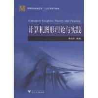 计算机图形理论与实践(仅适用PC阅读)(电子书)