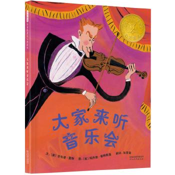 大家来听音乐会 ★ 凯迪大奖 经典畅销绘本系列:1996年凯迪克银奖  想让宝宝提前认识下乐器的宝妈宝爸们可以用这本书。艳丽温暖的色彩勾勒出各种乐器,加上形象的乐器声音描述,音乐的认知从这本书开始!