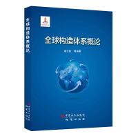 全球构造体系概论