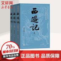 西游记(3册) 人民文学出版社