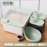 家用收纳防潮20斤30斤50斤米缸5kg密封防虫面粉装米桶储米箱10kg 抹茶绿-买1送4 翻盖款-优惠组合