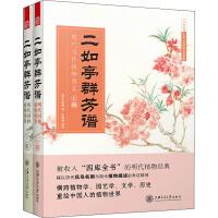 二如亭群芳谱 明代园林植物图鉴(全2册) 上海交通大学出版社