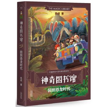 """凯叔·神奇图书馆:回到恐龙时代(中科院权威专家作序,故事大王凯叔邀你踏上奇幻的恐龙探险。体验真正的""""侏罗纪公园"""") 千万小读者火热追捧的""""凯叔讲故事""""原创科普故事系列来啦,6位科学专家鼎力加盟,看好玩的冒险故事,学有趣的恐龙知识!中国版的""""神奇校车"""",勇敢、机智、担当,人人都是小科学家!果麦 出品"""
