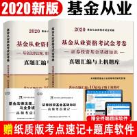 基金从业资格考试2020金考卷(2册套装):证券投资基金基础知识+基金法律法规、职业道德与业务规范