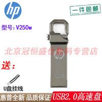 【支持礼品卡+送挂绳包邮】HP惠普 V250w 32G 优盘 勾头设计 32GB 金属U盘 防水防尘防震