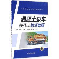 混凝土泵车操作工培训教程 李波,于国迎 主编
