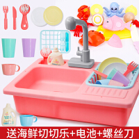 宝宝洗碗机玩具儿童仿真出水洗菜台男女孩厨房过家家做煮饭小水池 厨房洗碗台(粉) 送海鲜切切乐