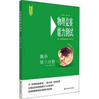 物理竞赛能力测试 高中 第3分册 配《物理竞赛教程》第6版 华东师范大学出版社