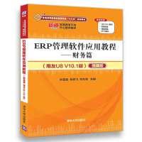 ERP管理软件应用教程――财务篇(用友U8 V10.1版)