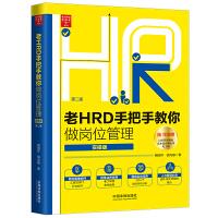 老HRD手把手教你做岗位管理(实操版)(第二版)