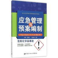 危险化学品事故应急管理与预案编制 《企业应急管理与预案编制系列读本》编委会 编