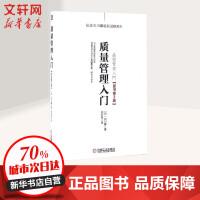质量管理入门(原书第3版) (日)石川馨 著;刘灯宝 译