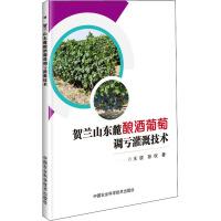 贺兰山东麓酿酒葡萄调亏灌溉技术 中国农业科学技术出版社