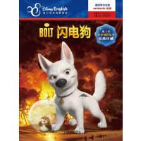 迪士尼双语电影故事经典珍藏:闪电狗(迪士尼英语家庭版)