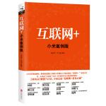 """互��W+(小米案例版:第一本�v透""""互��W+""""的��)"""