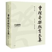 曹理音乐教育文集