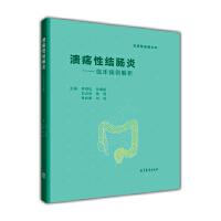 炎症性肠病丛书:溃疡性结肠炎临床病例解析