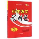 68所名校小学语文资料包(最新版本)
