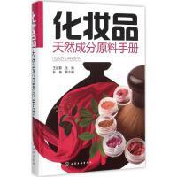 化妆品天然成分原料手册 王建新 主编