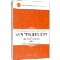 私有财产的经济学与伦理学 政治经济学与哲学研究 第2版 上海财经大学出版社