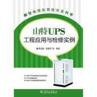 【二手旧书8成新】新型电源实用技术书 山特UPS工程应用与检修实例 周志 9787512348806
