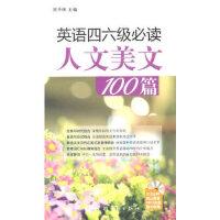 英语四六级必读人文美文100篇 宋平明 中国宇航出版社 9787802189744