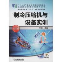 制冷压缩机与设备实训 第2版 机械工业出版社