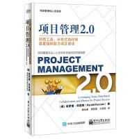 项目管理2.0:利用工具、分布式协作和度量指标助力项目成功(团购,请致电400-106-6666转6)
