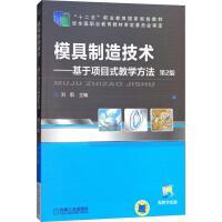 模具制造技术――基于项目式教学方法 第2版 机械工业出版社