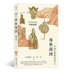 中国文明的历史2:春秋战国