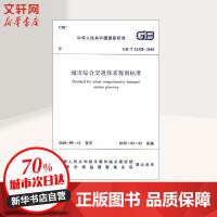 城市综合交通体系规划标准 GB/T 51328-2018 中国建筑工业出版社