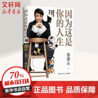 因为这是你的人生签名版蔡康永 湖南文艺出版社