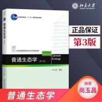 正版现货 普通生态学 第三版第3版 尚玉昌 大学本科生态学教材 北京大学出版社