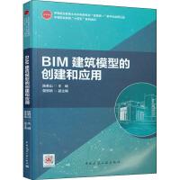 BIM建筑模型的创建和应用 中国建筑工业出版社
