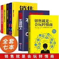 销售就是玩转情商销售书籍全套7册 营销 口才销售心理学营销书籍别输在不会营销上销售技巧和话术市场营销学管理房地产书籍畅销