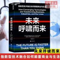 未来呼啸而来 指数型技术融合如何颠覆商业与生活 奇点大学创始人彼得・戴曼迪斯 商业发展寻宝图 自然科学科普读物书籍