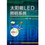 太阳能LED照明系统