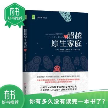 超越原生家庭(原书第4版)所以,一切都是童年的错吗?全面深入解析原生家庭的心理学经典,全美热销几十万册,已更新至第4版!
