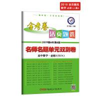 活页题选 名师名题单元双测卷 必修1 数学 RJA(人教A版)(2019版)--天星教育