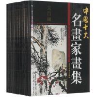 中国十大名画家画集 16开精装10册 名家画集 古代现代名家名画