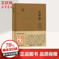 牡丹亭 上海古籍出版社
