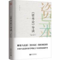 《资本论》导读 典藏版 新世界出版社