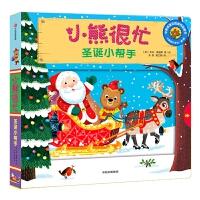 小熊很忙系列圣诞小帮手双语绘本圣诞老人圣诞绘本圣诞节的礼物新年绘本0-3 6岁立体书推拉书翻翻书洞洞书早教机关纸板书10